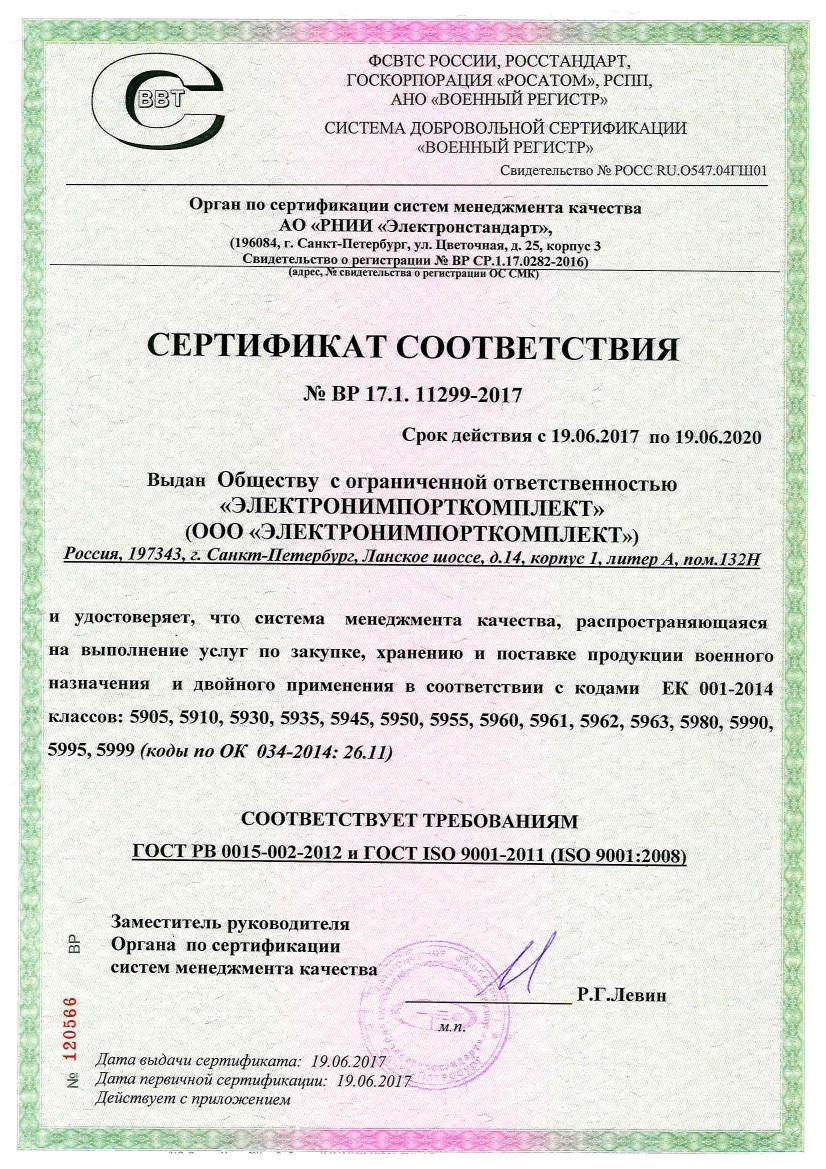 Сертификация по гост рв 15.002-2003 тн вэд 8544601000 сертификация